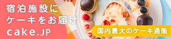 宿泊施設にケーキをお届け。cake.jp