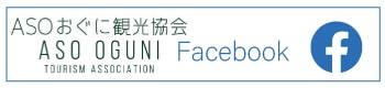 ASOおぐに観光協会Facebook